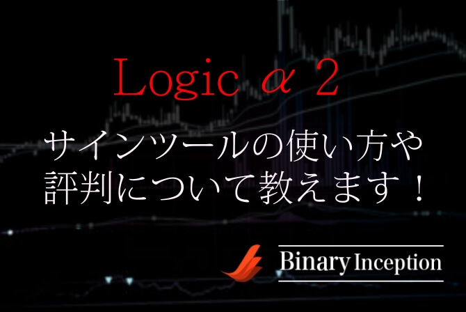 Logic α 2(ロジックアルファ2)とは?バイナリーインジケーターの使い方や評判から検証結果は?