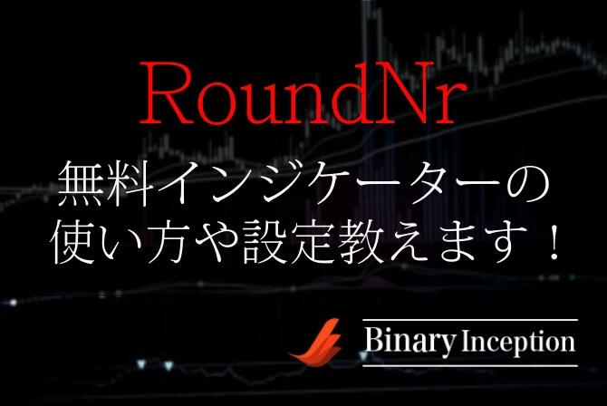 RoundNr(ラウンドナンバー)MT4無料インジケーターの使い方や設定を解説!