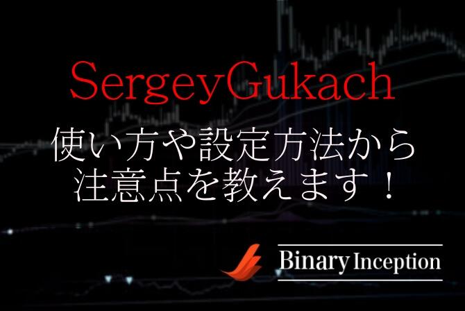 SergeyGukachインジケーターの使い方や設定から注意点を解説!