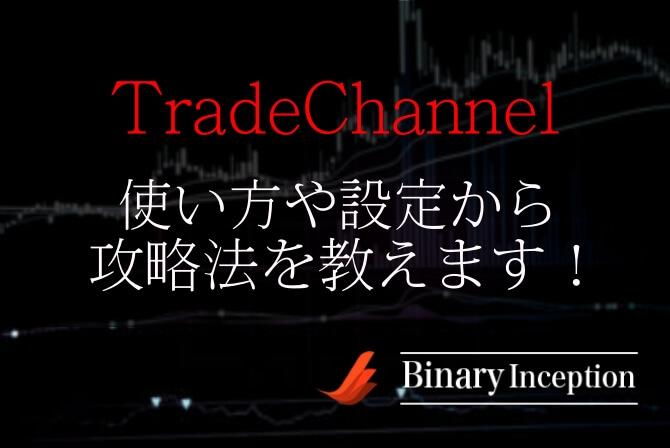 TradeChannelバイナリーインジケーターの使い方や設定から攻略法について解説!