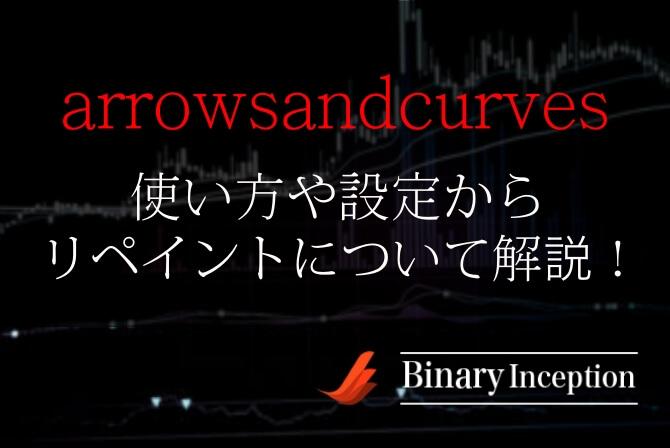 arrowsandcurvesバイナリーインジケーターの使い方や設定を解説!リペイントなしって本当?