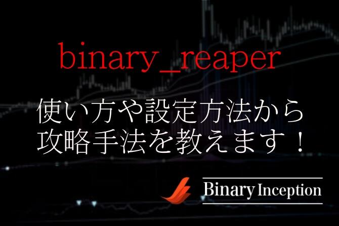 binary_reaperインジケーターの設定や使い方からバイナリー攻略手法を解説!