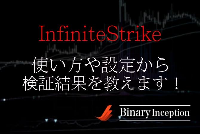 InfiniteStrike(インスト)勝率表示サインツールの使い方や設定から検証結果について解説!