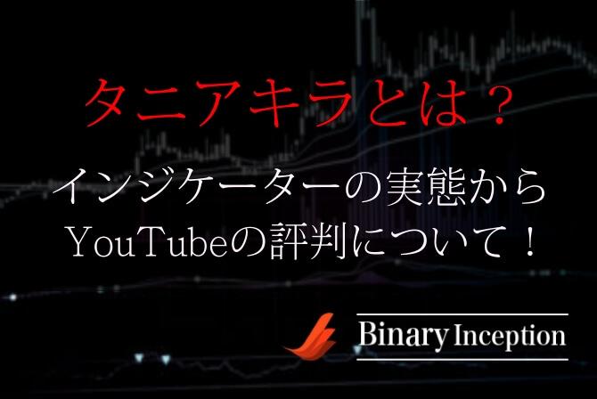 タニアキラとは?推奨するインジケーターからYouTubeの評判について解説!