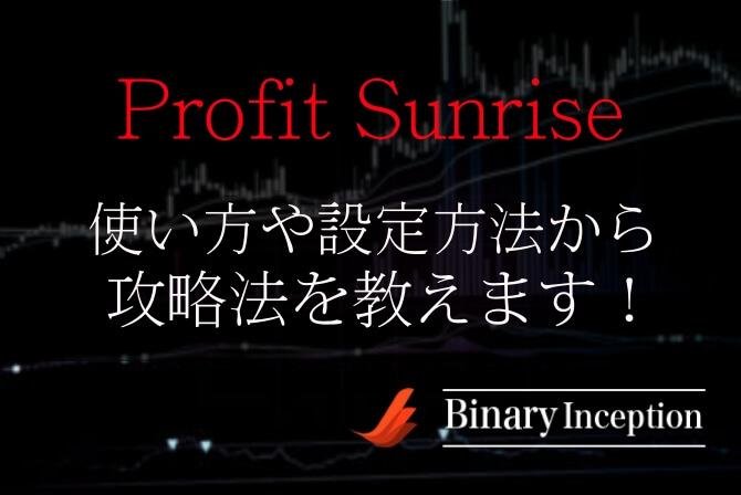 Profit Sunriseインジケーターの使い方や設定方法から攻略手法を解説!